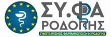 ΣΥΦΑ ΡΟΔΟΠΗΣ Logo