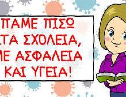 ΠΡΟΣΦΟΡΑ back to school